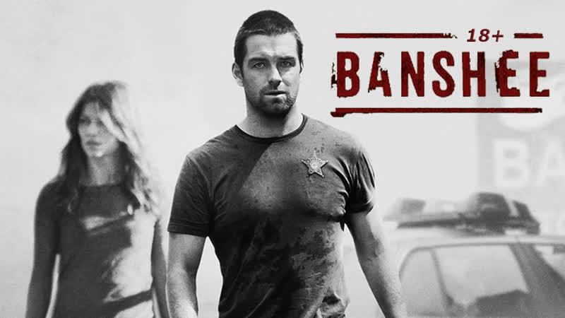 Банши 4 сезон 7 серия Истины отличные от тех что вы говорите себе