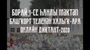 Борай 1-се һанлы мәктәп. Башҡорт теленән Халыҡ-ара онлайн диктант-2020.