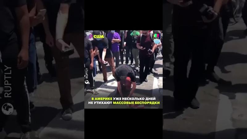 🇺🇸 В США уже несколько дней не утихают массовые беспорядки
