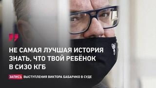 Речь Виктора Бабарико сорвала аплодисменты в суде   аудиозапись