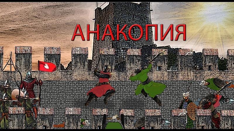 Сражение у стен Анакопии Абазгское царство и Арабский халифат Анакопия Кавказские войны