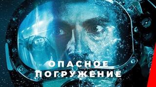 ОПАСНОЕ ПОГРУЖЕНИЕ (2015) фильм. Триллер