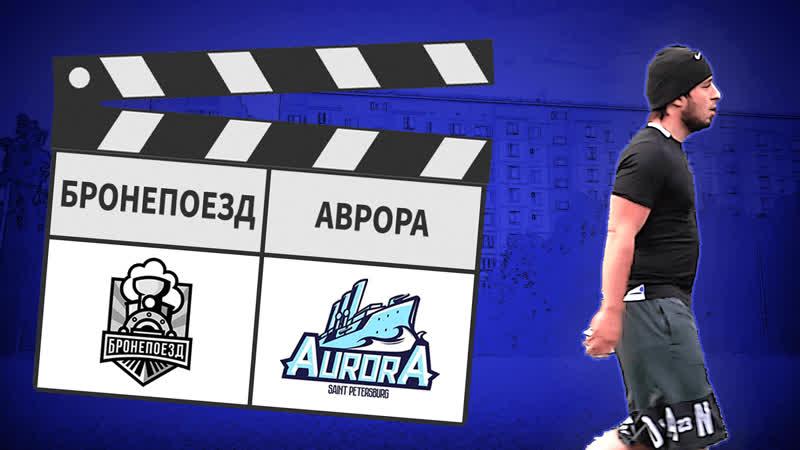 Бронепоезд Аврора 0 4