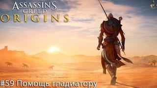 Assassin's Creed Origins #59 - Помощь гладиатору