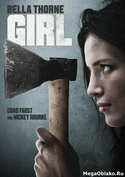 Девушка / Girl (2020/WEB-DL/WEB-DLRip)
