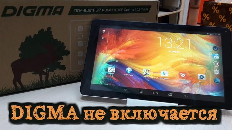 Ремонт планшета Digma Optima 10 8 не включается не загружается