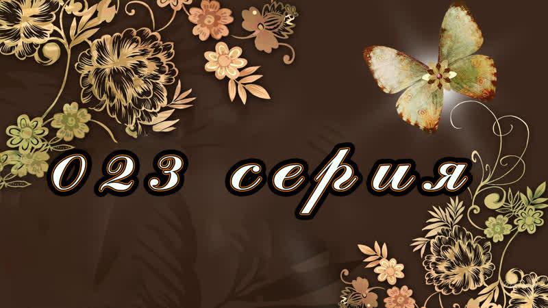 Алондра 23 серия