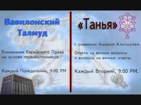 Sanhedrin 3/10/08