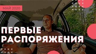 Первые распоряжения после Публичного уведомления | Возрождённый СССР Сегодня