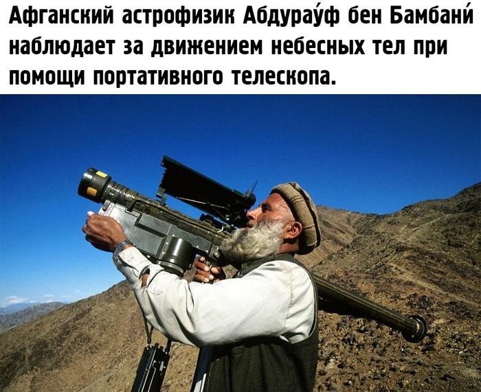 Афганские ученые