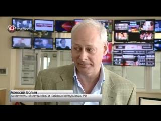 Алексею Волину показали передатчики телеканалов
