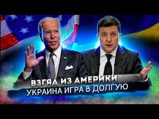 Взгляд из Америки | Украина - игра в долгую | Миф о Майдане |