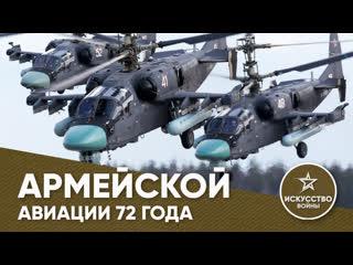 День армейской авиации   Искусство Войны