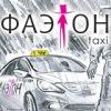 Такси Фаэтон