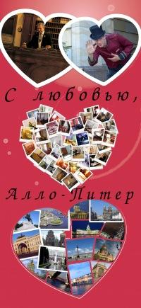 мини отель александр грин санкт петербург телефон