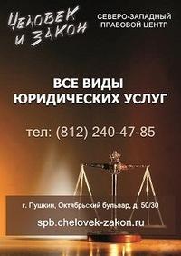 услуги человек и закон юрист