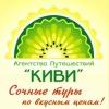 """ГОРЯЩИЕ ТУРЫ от Агентства Путешествий """"КИВИ"""""""