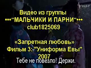 Запретная любовь Renai Shindan Униформа Евы Uniform Eve 2007 рус суб