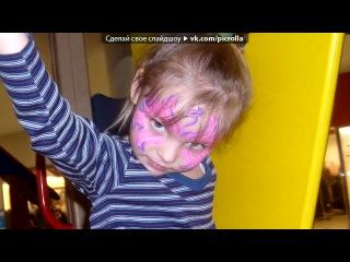 «Моя доченька!!!!» под музыку Детская песня - Про папу и дочку))). Picrolla