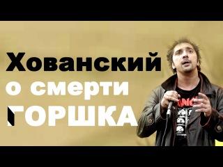 Хованский против Миши Горшка (Рассуждения)