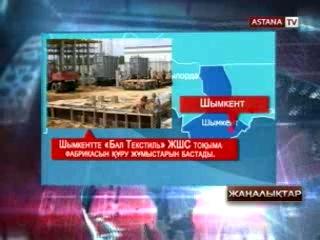 Шымкентте фабрика, ал Қызылордада зауыт салынатын болды