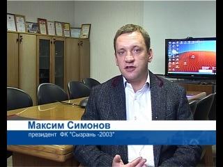 """""""Сызрань-2003"""": итоги 1 круга (КТВ-Луч, .)"""