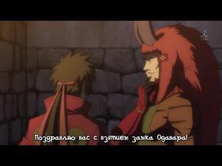 [WOA] Дьявольские короли / Эпоха смут / Sengoku Basara/ Devil Kings - 3 серия [Субтитры]