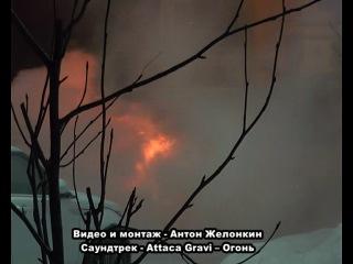 Attaca Gravi – Огонь (версия о мурманских пожарных)