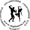 "Спортивный клуб "" ПЛАНЕТА"""