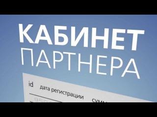Видео презентация партнёрской программы