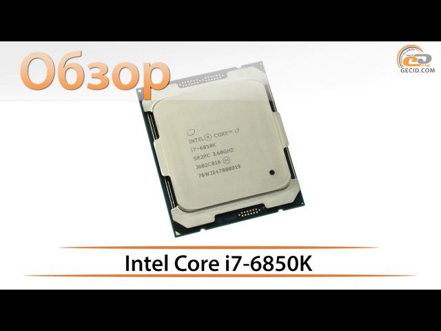 Intel Core i7 6850K обзор оптимального процессора Broadwell E