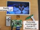 Дисплей для Orange Pi, Rasbery Pi из матрицы 5 7 9 10 планшетов и нетбуков PCB800099 V.9