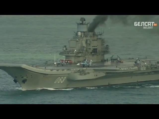 Авианосец Адмирал Кузнецов б(оро)здит...