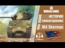 World of Tanks История американского танкостроения M4 Шерман