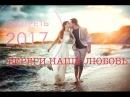 Хороший фильм БЕРЕГИ НАШУ ЛЮБОВЬ 2017 Мелодрама новинка 2017 Русский фильм, мелодрамы 2017 YouTube