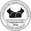 """Выставочный Марафон  """"Содружество - 2016"""""""