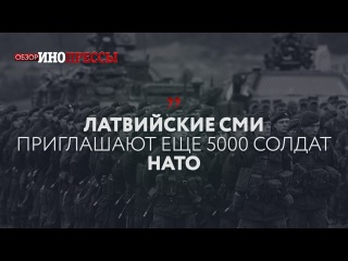 Латвийские СМИ приглашают еще 5000 солдат НАТО (Обзор ИноПрессы)