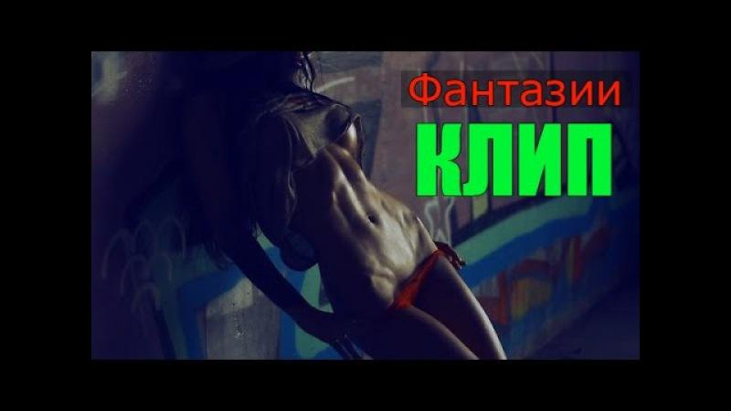 Любительский клип на песню Денис RiDer ft Тризэ Фантазии 2017