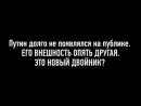 Двойник Путина 2015 Доказательства