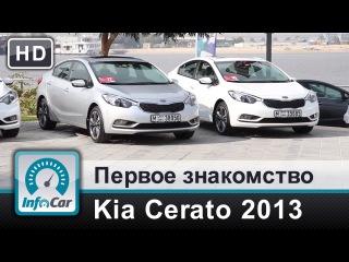 Дубайский тест-драйв KIA Cerato 2013 от  (КИА Церато)