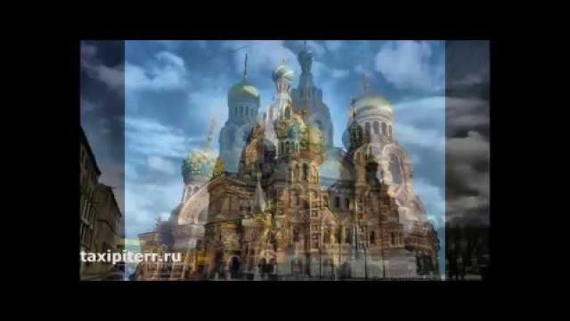 Храм Спаса на Крови Собор Воскресения Христова на Крови