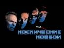 Фильм Космические ковбои_2000 (боевик, приключения, фантастика).