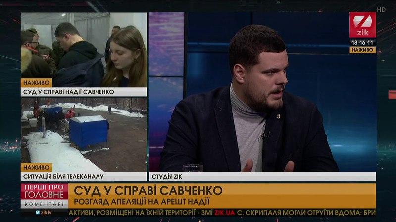 Апеляція Савченко. Облога ZIKу