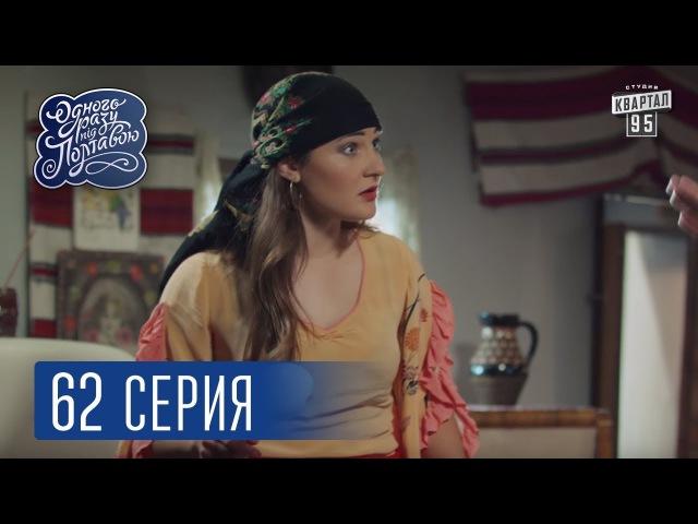 Однажды под Полтавой Заклятые подруги 4 сезон 62 серия Комедия 2017