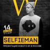 14/12: Selfieman / Презентация EP @ Wunder