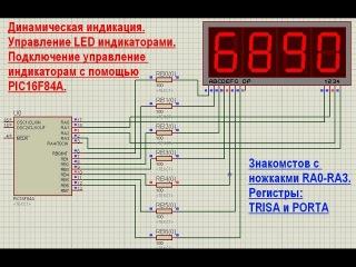 16. Управление светодиодными (LED) индикаторами микроконтроллерами PIC16F84A (Урок 13. Теория)