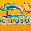 Островок-Частный детский клуб в Парголово