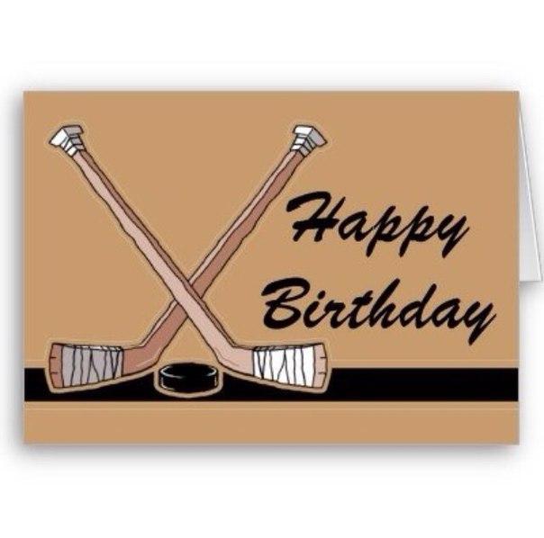 Поздравления с днем рождения хоккеисту короткие