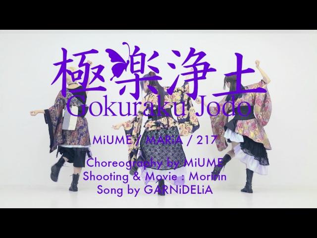 Miume maelia 217 Нирвана Gokuraku Jodo OFFiCiAL