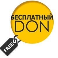 Логотип Бесплатный Ростов-на-Дону / Розыгрыши билетов